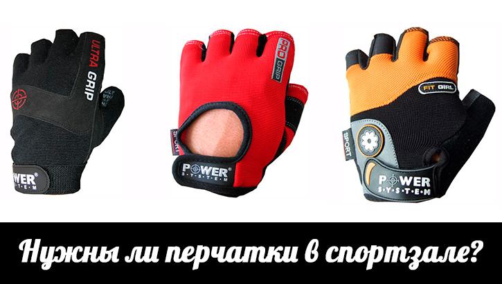 перчатки для бодибилдинга Power System